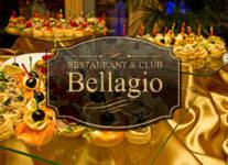 День благодарения в Белладжио
